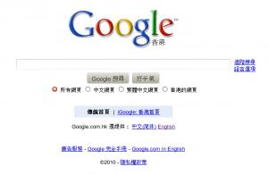 Google Hongkong